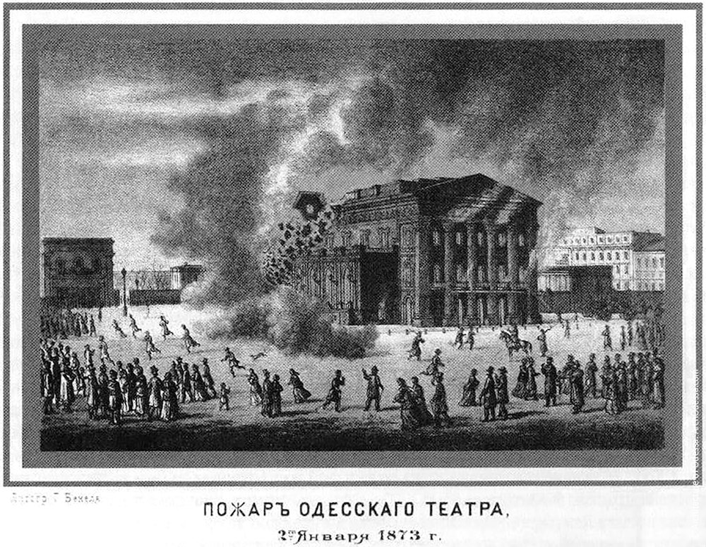 первый театр пожар 1