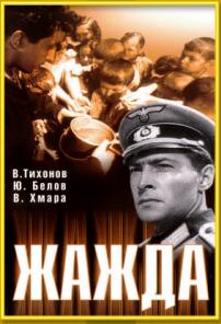 zhazhda-evgenij-tashkov-1